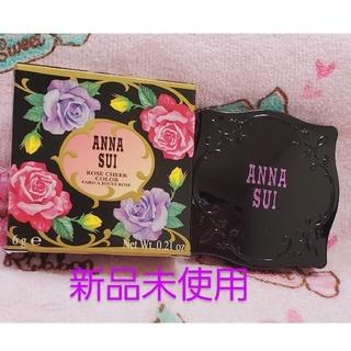 アナスイ(ANNA SUI)の新品💗アナスイ ローズチーク 薔薇 ANNA SUI (フェイスカラー)