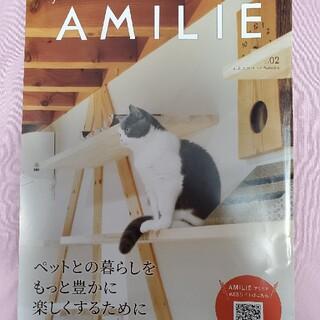 【美品・値引可能】ペットと幸せに暮らせる住まいの総合情報サイト『AMILIE 』(住まい/暮らし/子育て)