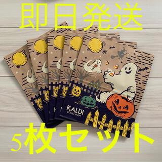 KALDI - カルディ ハロウィン 紙袋 5枚セット KALDI おばけ かぼちゃ 猫 新品