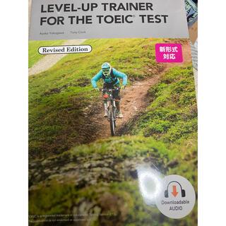 タックシュッパン(TAC出版)のLevel-up Trainer for the TOEIC(資格/検定)