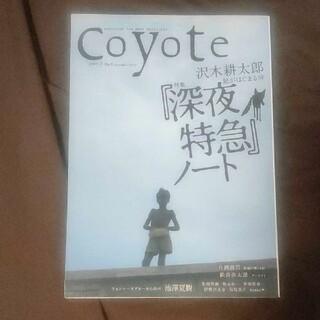 Coyote Magazine for new travelers 沢木耕太郎(文芸)