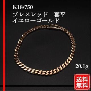 【美品】K18YG 750 喜平 ブレスレット 20.1g 20.5cm(ブレスレット)