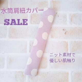 SALE☆水筒肩紐カバー☆ラベンダードットとグレーボーダー(外出用品)