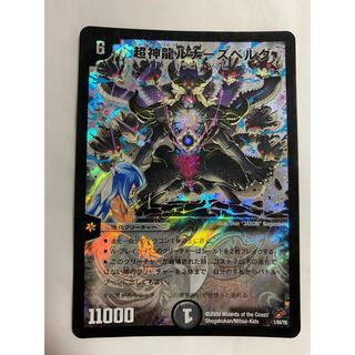 デュエルマスターズ(デュエルマスターズ)のデュエルマスターズ 超神竜ルナーズベルグ(シングルカード)