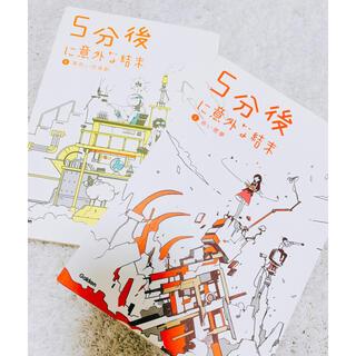 ガッケン(学研)の5分後に意外な結末  ①&⑤  SET(文学/小説)