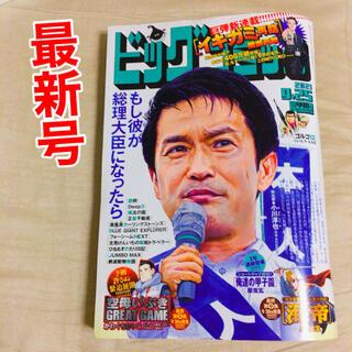 ショウガクカン(小学館)のビッグコミック 2021年 9/25号 最新号(漫画雑誌)