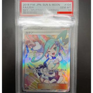 ポケモン(ポケモン)のポケモンカード ルチア SR PSA 10  ポケットモンスター カード(シングルカード)