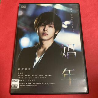 娼年 DVD  松坂桃李 R-18
