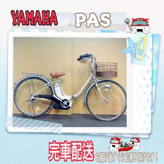 ヤマハ - 電動自転車 YAMAHA PAS クリーム 26インチ ★完成車配送