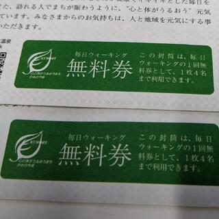 山形県上山町 毎日ウォーキング無料券 2枚 最大8名 8000円分(ランニング/ジョギング)