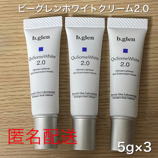b.glen - (匿名配送)ビーグレン キューソームホワイトクリーム2.0 3個