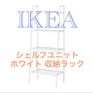 IKEA - IKEA シェルフユニット ホワイト 収納ラック