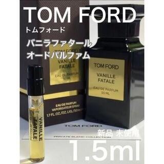トムフォード(TOM FORD)の[t-vF]TOM FORD トムフォード バニラファタール EDP 1.5ml(ユニセックス)