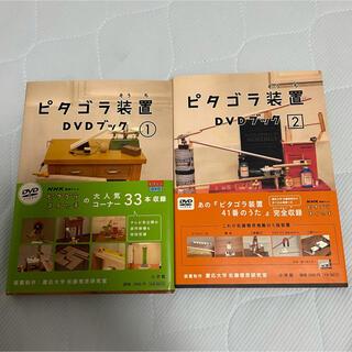 ショウガクカン(小学館)のピタゴラ装置 DVDブック ①②巻セット(キッズ/ファミリー)