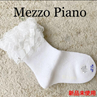 mezzo piano - 新品未使用 メゾピアノ 靴下 女の子 レース リボン 16-18