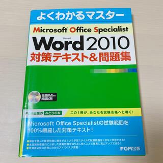 モス(MOS)のMicrosoft Office Specialist Word2010(資格/検定)