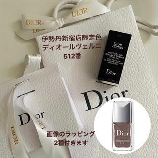ディオール(Dior)の未開封 伊勢丹限定色 Dior ネイル ヴェルニ(限定品) 512 ランデヴー(マニキュア)