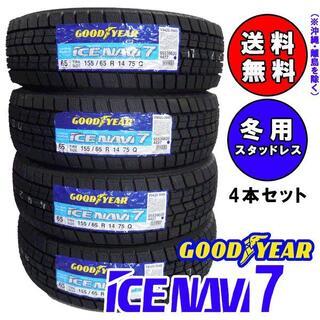 Goodyear - 155/65R14 グッドイヤー ナビ7 2021年製造 新品スタッドレスタイヤ