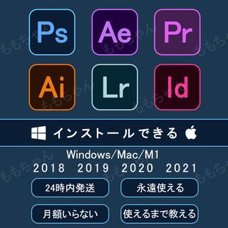 Adobeソフト パック