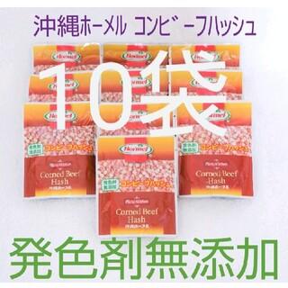 ☆沖縄応援☆ホーメル コンビーフハッシュ 発色剤無添加 10袋 70g
