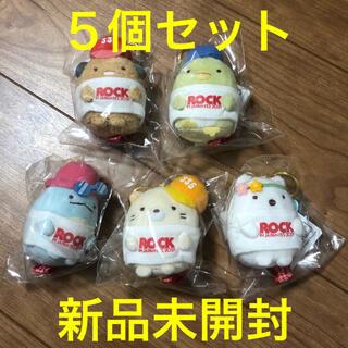 サンエックス - 5個セット【新品】RIJF2021 × すみっコぐらし ぶらさげぬいぐるみ