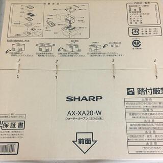 シャープ(SHARP)のSHARP ウォーターオーブン ヘルシオ AX-XA20-W(電子レンジ)