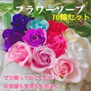 フラワーソープ お花のみ 10輪セット(2セット目−100円☺︎)(その他)