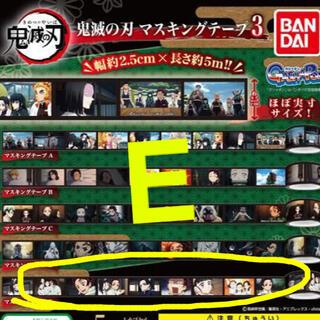 バンダイ(BANDAI)の鬼滅の刃 マスキングテープ ガチャ E(テープ/マスキングテープ)