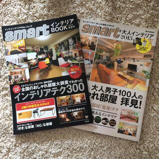 タカラジマシャ(宝島社)のsmart★インテリアブック  (住まい/暮らし/子育て)