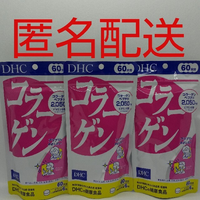 DHC(ディーエイチシー)の【ラクマパック匿名配送】DHC コラーゲン 60日分(360粒)3袋 食品/飲料/酒の健康食品(その他)の商品写真