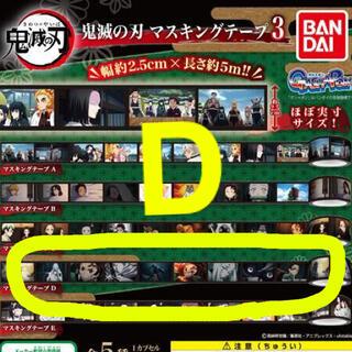 バンダイ(BANDAI)の鬼滅の刃 マスキングテープ ガチャ D(テープ/マスキングテープ)