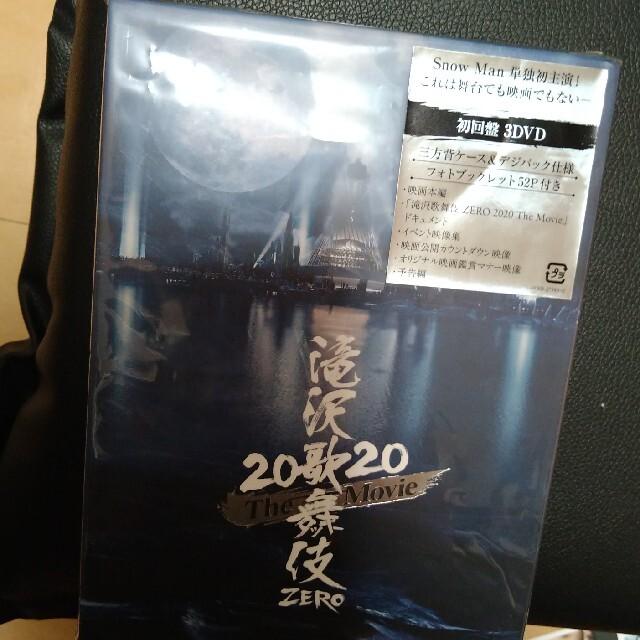 滝沢歌舞伎 ZERO 2020 The Movie(初回盤) DVD エンタメ/ホビーのDVD/ブルーレイ(日本映画)の商品写真