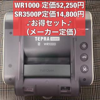 キングジム - テプラ 本体 WR1000 SR3500P カートリッジセット 業務用