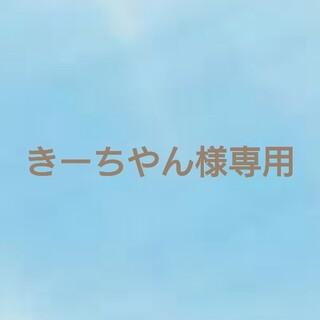 ジャニーズ(Johnny's)のきーちやん様専用(美容)