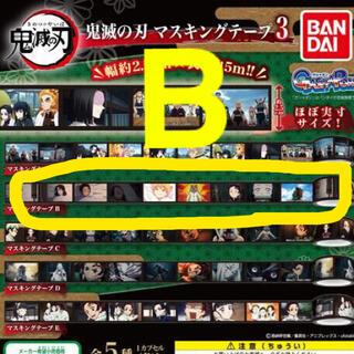 バンダイ(BANDAI)の鬼滅の刃 マスキングテープ ガチャ B(テープ/マスキングテープ)
