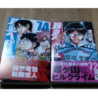 弱虫ペダル 72・74巻セット(少年漫画)