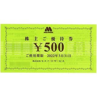 モスバーガー ミスド 株主優待券[20枚]/1万円分/2022.3.31まで(フード/ドリンク券)
