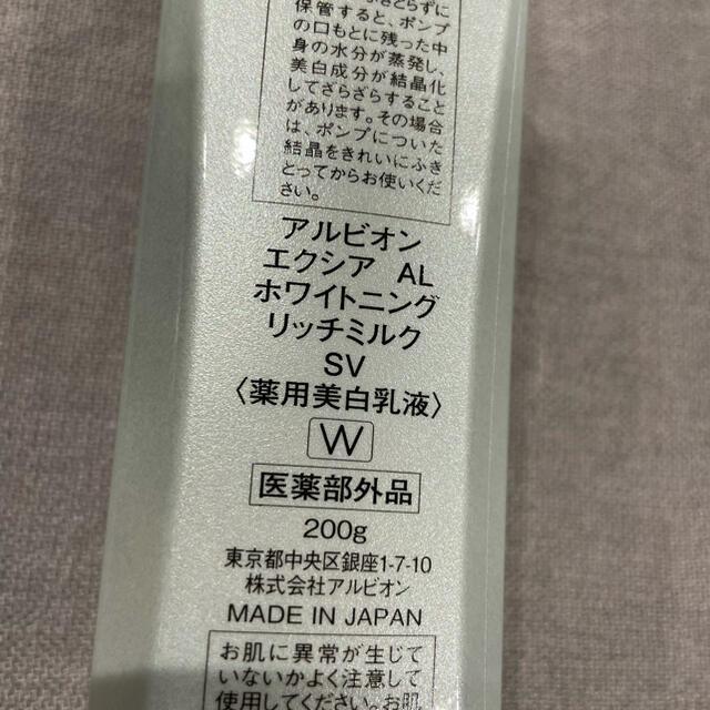 ALBION(アルビオン)のエクシア AL ホワイトニング リッチミルク SV コスメ/美容のスキンケア/基礎化粧品(乳液/ミルク)の商品写真