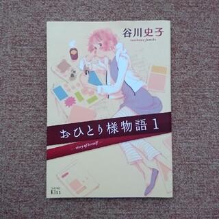 コウダンシャ(講談社)のおひとり様物語 1巻 谷川史子(女性漫画)