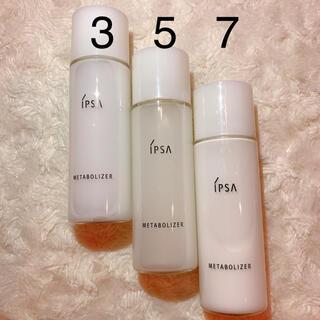 イプサ(IPSA)のイプサME 3&5&7番 各30ml (乳液/ミルク)