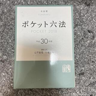 ポケット六法 平成30年版(人文/社会)