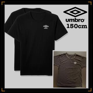 UMBRO - 美品 アンブロ Tシャツ  スタンダード クルーネック キッズ 150