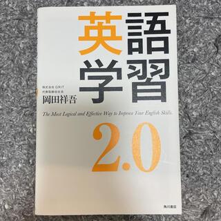 英語学習2.0(語学/参考書)