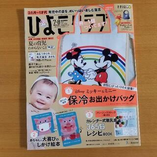 ひよこクラブ 2021年 08月号 雑誌のみ(生活/健康)