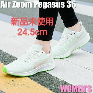 NIKE - 24.5cm【新品未使用】ナイキ エア ズーム ペガサス 36  ランニング