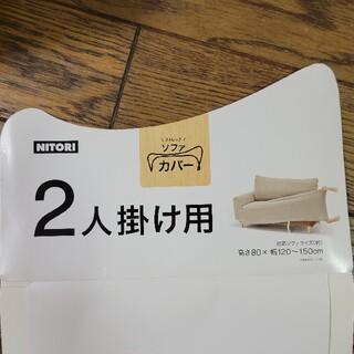 ニトリ - ニトリ ストレッチ ソファー カバー 2人掛け用