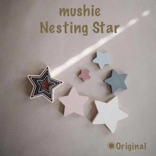 コドモビームス(こどもビームス)のmushie スタッキングスター/Nesting Star(知育玩具)