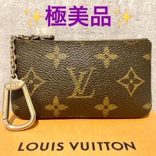 LOUIS VUITTON - 極美品! ルイヴィトン モノグラム ポシェット クレ コインケース 小銭入れ