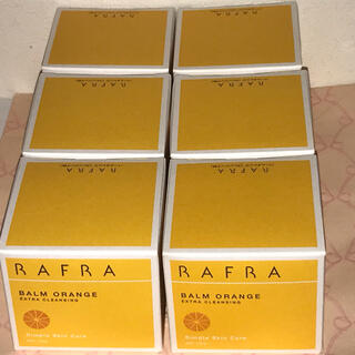 6個セット RAFRA ラフラバームオレンジ 100g 新品 未開封(クレンジング/メイク落とし)