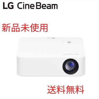 LG Electronics - 【新品未使用】LG HD ポータブルプロジェクター CJH310N